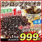 タピオカ 冷凍(1kg)台湾産 シロップタピオカ 電子レンジで1分 すぐ飲める レンチン 簡単調理 もちもち食感 冷凍便 国華園