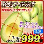 冷凍 アボカド ランダムカット 500g×2袋  冷凍便 食品 国華園