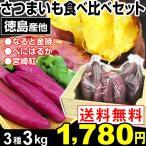 さつまいも 徳島産他 さつまいも食べ比べセット 3種3kg1組 送料無料 宮崎紅 なると金時 べにはるか さつま芋