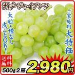 ぶどう 瀬戸ジャイアンツ 2房 岡山県産他 大特価 葡萄 ブドウ 数量限定 食品