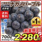 ぶどう ナガノパープル(約350g×2パック)数量限定 長野県産 ご家庭用 葡萄 ブドウ フルーツ くだもの 食品