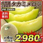 メロン 大特価 タカミメロン(約4kg)3〜8玉 青肉 ご家庭用 訳あり めろん melon フルーツ 国華園