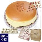 りくろーおじさんの焼きたてチーズケーキ<6号サイズ/直径18cm> 父の日 プレゼント