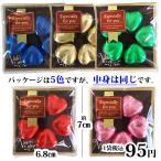バレンタイン 職場 大量 バレンタイン2019 チョコレート お菓子 ギフト 友チョコ 販促 ばらまき 感謝の気持ちハートチョコ5色アソート