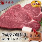 近江牛 ヒレステーキ 1枚150g