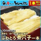 ふわとろ煮穴子 大型125g 一本物 化学調味料無添加 あなご アナゴ 冷凍食品