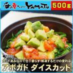 アボカドダイスカット 500g ペルー産 ポイント 消化 冷凍食品 野菜 サラダ
