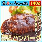 鉄板焼き 粗挽きハンバーグ 140g 牛肉 おかず おつまみ