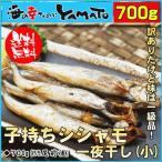 訳あり 子持ちシシャモ(小) 一夜干し 700g 約55尾前後入 ししゃも 柳葉魚 干物 お歳暮
