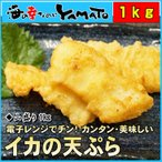 イカの天ぷら 山盛り1kg レンジでチンするだけのカンタン調理 いか 烏賊 テンプラ 天麩羅 お歳暮