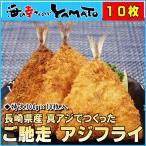 ご馳走アジフライ 大判 特大100g×10個 長崎県産の真アジでつくりました あじ 鯵 鰺 揚げ物 惣菜