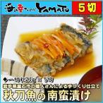 秋刀魚南蛮漬け 20g×5切 ポイント 消化 和食 冷凍惣菜 おつまみ 簡単調理