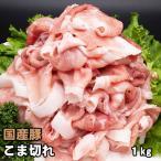 国内産 豚肉 こま切れ 1kg