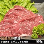 国産牛 赤身 500g すき焼き・しゃぶしゃぶ用 お祭り 打ち上げ用
