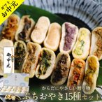 ぷちおやき 長野 ギフト 和風スイーツ お惣菜