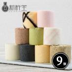 送料無料 9種のミニロールを自己流アレンジで楽しむロールケーキタワー 9個 新杵堂 誕生日ケーキ バースデーケーキ ケーキ パーティー デザート 洋菓子