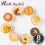 Rolls New York Cup Cake&Cup Pie(カップケーキ&カップパイ) 新杵堂