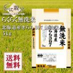 北海道産米 きらら397無洗米 5kg