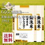 北海道産米 きらら397無洗米 10kg