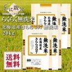 北海道産米 きらら397無洗米 20kg