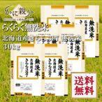 北海道産米 きらら397無洗米 30kg