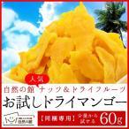 【同梱専用】ドライ マンゴー 60g セブ島 端っこ 訳あり ドライフルーツ 送料無料