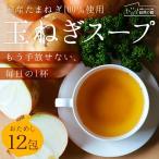 グルメ インスタントスープ 玉ねぎスープ 12包 玉葱スープ たまねぎスープ スープ 送料無料 訳あり ポイント消化 お試し 500ポイント消化 秋 スープ セール