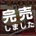 鳴門金時芋クリーム大福 9個入 和三盆糖使用 送料無料 芋 大福 和菓子 もちもち 一口サイズ 秋