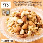 ナッツ ミックスナッツ 選べるハッピーミックスナッツ 300g 無塩 有塩 おつまみ 送料無料 訳あり ポイント消化 セール