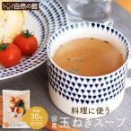 スープ 国産 玉ねぎスープ 30包 セット 送料無料 淡路島  玉葱スープ たまねぎスープ スープ ポイント消化 秋
