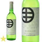 山梨ワイン 白 やや辛口 中辛口 甲州 デラウェア まるき葡萄酒 まるきブラン