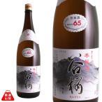 山梨県 地酒 日本酒 辛口 あさひの夢 65% 谷櫻酒造 本醸造 1,800ml