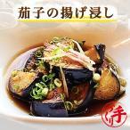 茄子の揚浸し 1パック  惣菜 お惣菜 おかず ギフト おつまみ お試し セット 冷凍 無添加 お弁当 詰め合わせ 食品 煮物