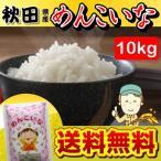 秋田県産 めんこいな 10kg 送料無料 送料込み 米 香りがよく さっぱりとした食感 お取り寄せグルメ