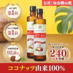 仙台勝山館 MCTオイル 360g 2本セット | 送料無料 ココナッツ 由来 糖質制限 ダイエット 無味無臭 公式 バターコーヒーに