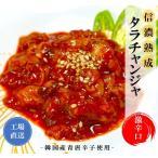 日本産チャンジャ タラチャンジャ 激辛口 1kgを500g×2個小分けサービス 信濃熟成チャンジャ