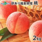 果物 桃 訳あり 贈答品 ギフト 送料無料 Gift 2kg 産地直送 福島 フルーツ Fruits ふくしまプライド。体感キャンペーン(果物/野菜)