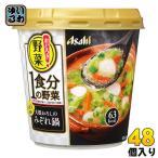 アサヒグループ食品 おどろき野菜 1食分の野菜 大根おろしのみぞれ鍋 48個入〔カップスープ〕