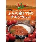 ふらの産トマトのチキンカレー ( 180g(1人前) )