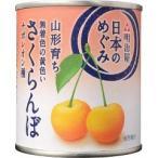 日本のめぐみ 山形育ち さくらんぼ ナポレオン種 ( 215g )