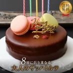 ザッハトルテ 送料無料 5号 誕生日ケーキ バースデーケーキ(凍)チョコレートケーキ チョコ ケーキ 誕生日 ギフト 卒業祝い 入学祝い プレゼント 洋菓子