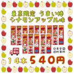 うまい棒 東京限定 アップルシナモン味 14本 セット 送料無料 ポイント 消化