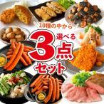 冷凍食品  選べる3点 セット 業務用 送料無料 大容量 肉 加工品 訳あり お弁当 大人気  レンジ 牛肉 豚肉 鶏肉 プレゼント ギフト