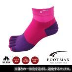 (送料無料/ゆうパケット)(FOOTMAX)ランニング5本指ソックス 5FINGER MODEL (ピンク)(FXR107)