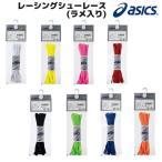 (アシックス)asics レーシングシューレース (ラメ入り)(8色)(TXX119)靴紐