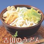 コシの強い麺!クセになる美味しさ!平井屋 富士吉田名物 吉田のうどん 6人前セット(3人前×2袋) つゆ(スープ)付き 辛味(薬味)付き ご当地グルメ