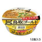 銀座香味徳監修 鳥取ゴールド牛骨ラーメン 1箱(12食入)