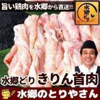 鶏肉 水郷どりきりん 首肉・せせり