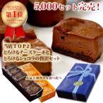 母の日 ギフト スイーツ お菓子 送料無料 チョコ 誕生日 有名 手土産 スフレ チーズケーキ