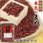 小豆 あずき 国産 北海道産 900g